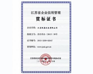 江苏省企业信用管理证书
